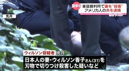 東京家裁妻殺人で米国人逮捕1.jpg