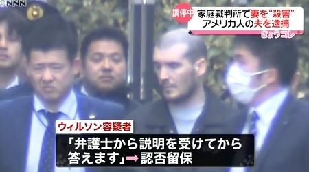 東京家裁妻殺人で米国人逮捕2.jpg