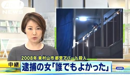 東京東村山市都営アパート女性殺人事件.jpg