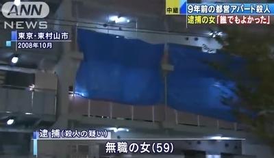 東京東村山市都営アパート女性殺人事件1.jpg