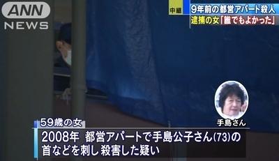 東京東村山市都営アパート女性殺人事件2.jpg