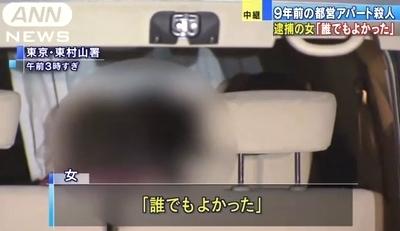 東京東村山市都営アパート女性殺人事件3.jpg