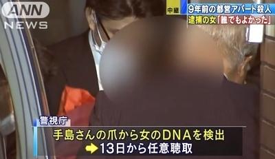 東京東村山市都営アパート女性殺人事件4.jpg