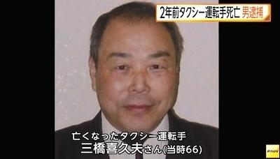 東京葛飾区タクシー運転手暴行死事件1.jpg