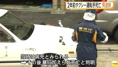 東京葛飾区タクシー運転手暴行死事件2.jpg