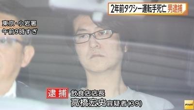 東京葛飾区タクシー運転手暴行死事件3.jpg