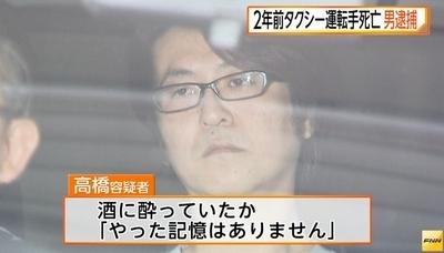東京葛飾区タクシー運転手暴行死事件4.jpg