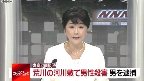 東京葛飾区荒川河川敷男性殺人事件.jpg