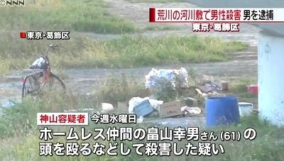 東京葛飾区荒川河川敷男性殺人事件2.jpg