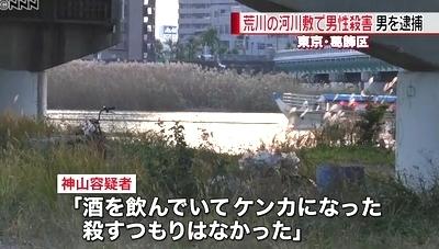 東京葛飾区荒川河川敷男性殺人事件3.jpg