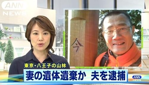 東京都八王子市の山林に妻殺害死体遺棄.jpg