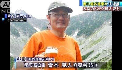 東京都八王子市の山林に妻殺害死体遺棄1.jpg