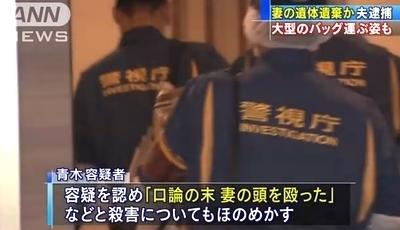 東京都八王子市の山林に妻殺害死体遺棄3.jpg