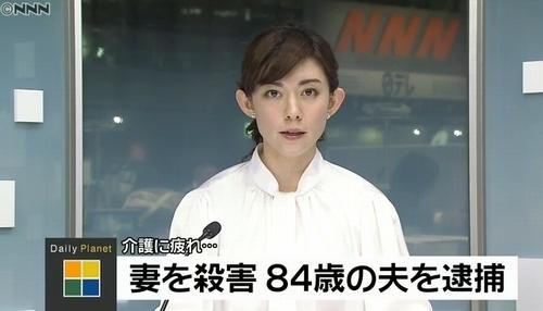 東京都八王子市認知症妻殺人事件.jpg