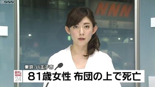 東京都八王子市高齢女性変死事件.jpg