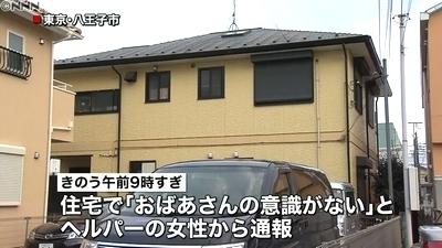 東京都八王子市高齢女性変死事件1.jpg