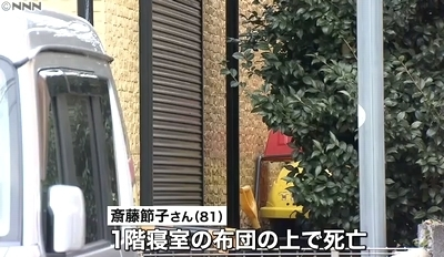 東京都八王子市高齢女性変死事件2.jpg