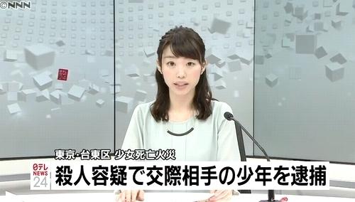 東京都台東区女子高生殺人放火事件.jpg