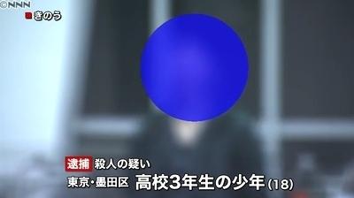 東京都台東区女子高生殺人放火事件1.jpg