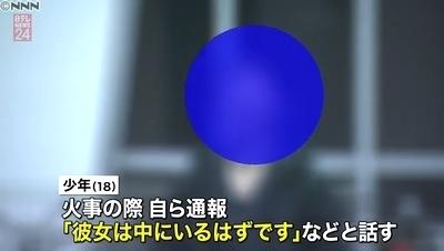 東京都台東区女子高生殺人放火事件1a.jpg