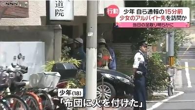 東京都台東区女子高生殺人放火事件5.jpg