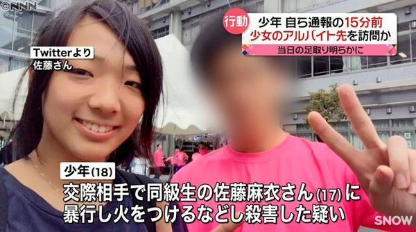 東京都台東区女子高生殺人放火事件同級生逮捕.jpg