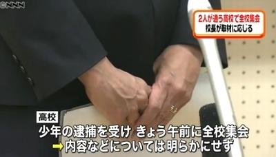 東京都台東区女子高生殺人放火事件同級生逮捕2.jpg