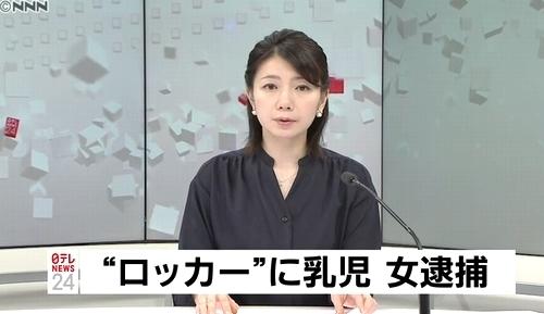 東京都台東区JR鶯谷駅ロッカー嬰児死体遺棄.jpg