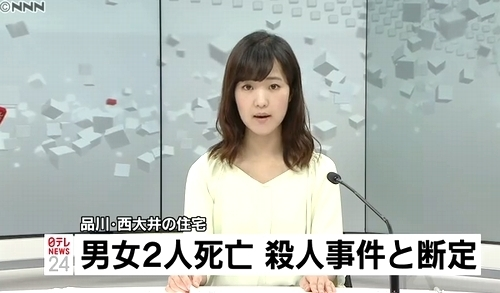 東京都品川区西大井男女2人殺人.jpg