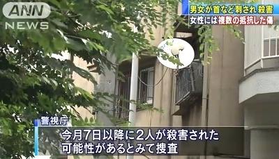 東京都品川区西大井男女2人殺人3.jpg