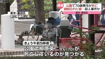 東京都墨田区都立横網町公園男性殺人事件1.jpg