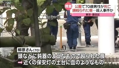 東京都墨田区都立横網町公園男性殺人事件2.jpg