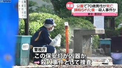 東京都墨田区都立横網町公園男性殺人事件4.jpg
