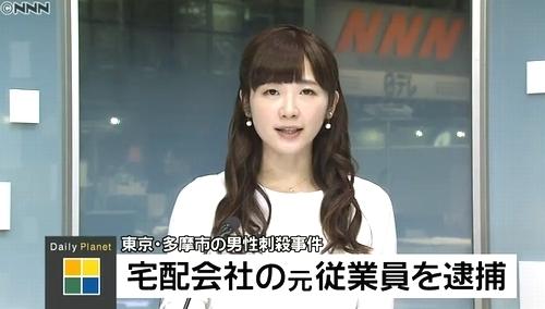 東京都多摩市男性会社員殺人事件.jpg