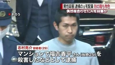 東京都多摩市男性会社員殺人事件1.jpg