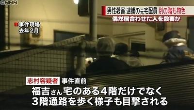 東京都多摩市男性会社員殺人事件3.jpg