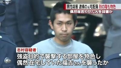 東京都多摩市男性会社員殺人事件4.jpg