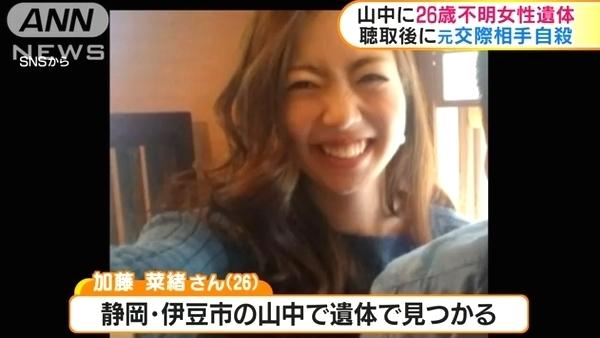 東京都大田区26歳女性殺人死体遺棄1.jpg