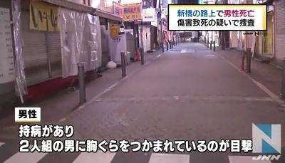 東京都新橋路上男性死亡事件1.jpg