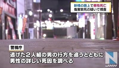 東京都新橋路上男性死亡事件2.jpg