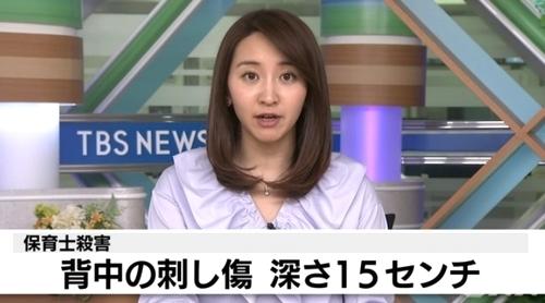 東京都杉並区女性保育士殺人事件0.jpg
