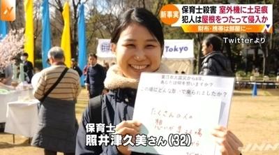 東京都杉並区女性保育士殺人事件4.jpg