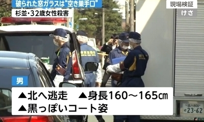 東京都杉並区女性保育士殺人事件5.jpg