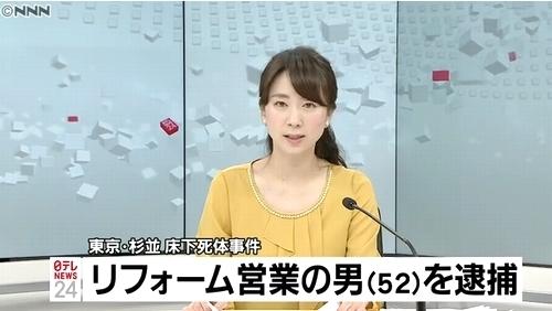 東京都杉並区床下女性殺人遺棄で男逮捕.jpg