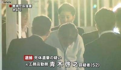 東京都杉並区床下女性殺人遺棄で男逮捕1.jpg