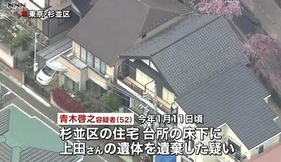 東京都杉並区床下女性殺人遺棄で男逮捕2.jpg