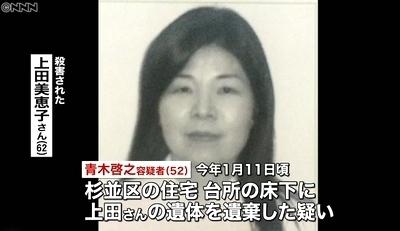 東京都杉並区床下女性殺人遺棄で男逮捕3.jpg