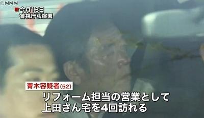 東京都杉並区床下女性殺人遺棄で男逮捕4.jpg