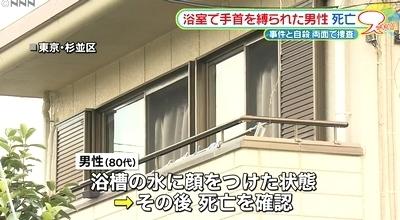 東京都杉並区浴室男性変死事件2.jpg