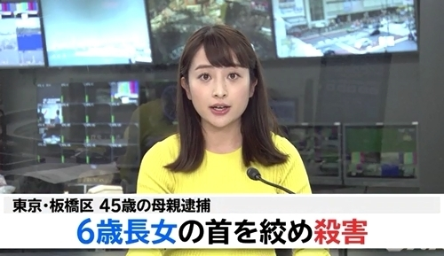 東京都板橋区6歳女児殺人で母逮捕.jpg